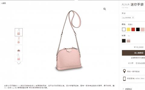 LV路易威登 ALMA BB系列粉色牛皮水波纹拉链贝壳包单肩女包M51406