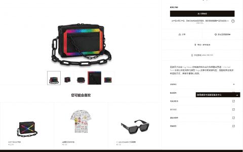 LV 19七夕限量吴亦凡同款MINI SOFT TRUNK彩虹盒子包 M30351
