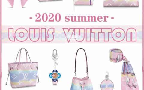 LV2020夏日系列来啦丨粉蓝色系美呆惹