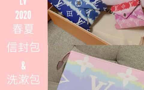 LV2020春夏新品信封包&洗漱包实物抢先看!