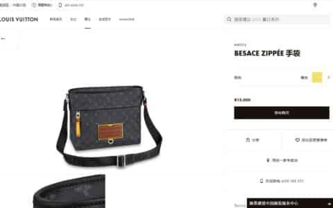 LV 2020新款限量版Besace Zippée中号邮差包 M45214