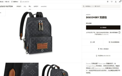 LV Gaston Labels限量版系列Discovery徽章双肩包M45218